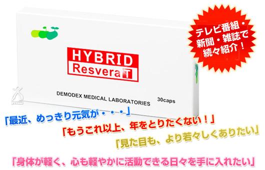 Hybrid ResveraT(ハイブリッドレスベラT)