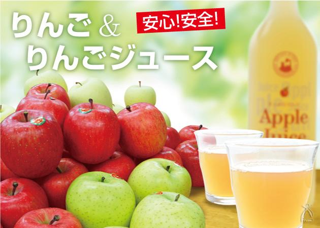 農薬不使用りんご&りんごジュース