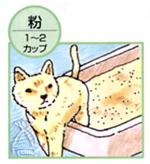 シリンゴル重曹:ペット用トイレに