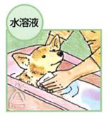 シリンゴル重曹:ペットのシャワーに