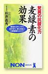 """""""大麦若葉のエキス"""" (ノン・ブック) 萩原 義秀 (著)"""