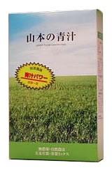 丸ごと大麦若葉「山本の青汁」「還元力青汁」