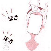 神秘の水が顔全体になじんだら、蒸タオルを顔に乗せ、神秘の水と蒸気を顔に浸透させます。