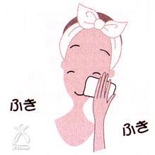 蒸タオルがさめてきたらタオルをとって、簡単に顔を拭いてください。