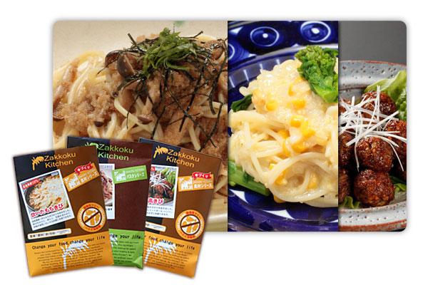 雑穀キッチンシリーズ