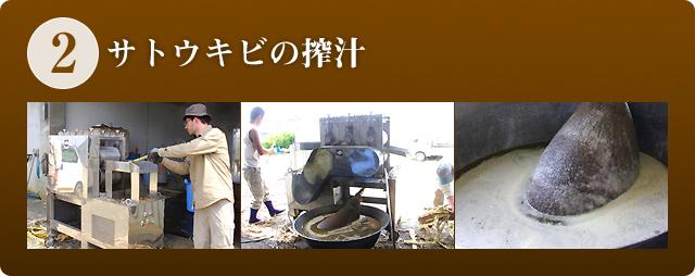 2.サトウキビの搾汁