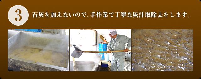 石灰を加えないので、手作業で丁寧な灰汁取除去をします