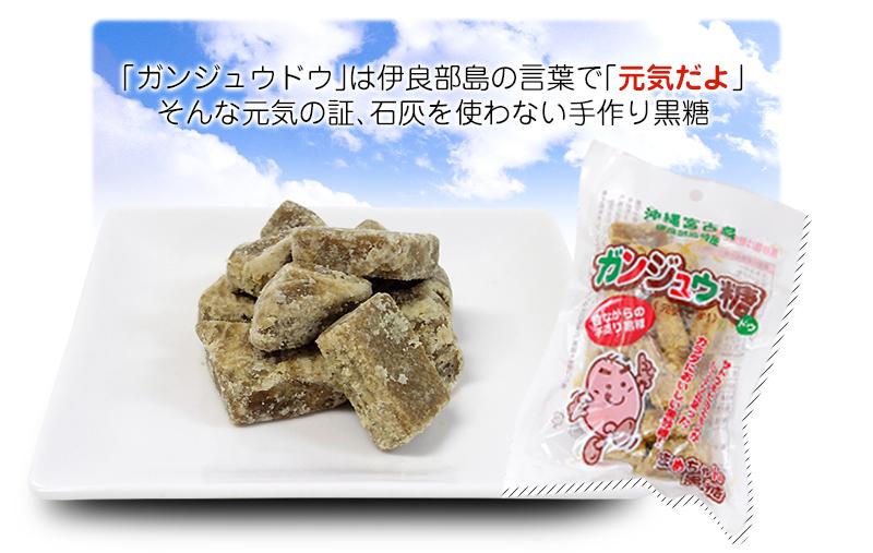 「ガンジュウドウ」は伊良部島の言葉で「元気だよ」<br>そんな元気の証、石灰を使わない手作り黒糖