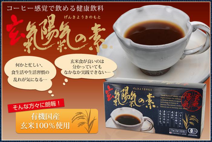有機国産玄米100%使用 コーヒー感覚で飲める健康飲料「玄氣陽氣の素(げんきようきのもと)」