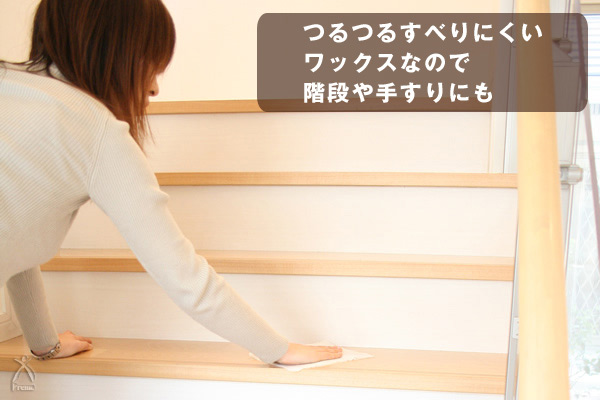 階段や手すりなどにも