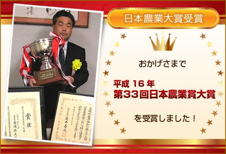 おかげさまで平成16年 第33回日本農業大賞を受賞しました!