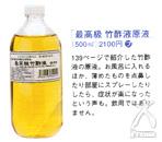 最高級 竹酢液原液が掲載されました