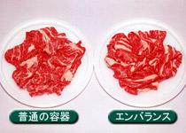 牛肉鮮度保持実験