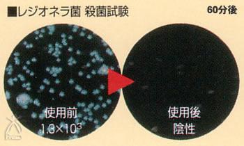JSKフリオン:レジオネラ菌 殺菌試験