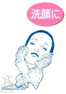 JSKフリオン:洗顔に