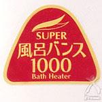 スーパー風呂バンス1000:強力1000W