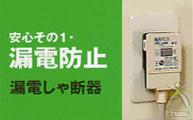 風呂バンス:漏電防止