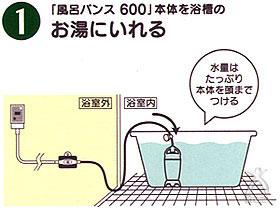 風呂バンス600:お湯を入れる