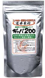 ギャバ200(スーパー玄米)商品