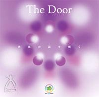 ハーモニーベル:The Door