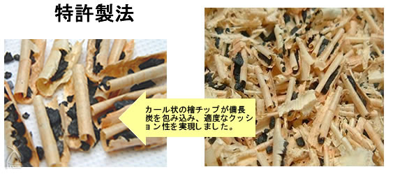 カール状の檜チップが備長炭を包み込み、適度なクッション性が実現しました。