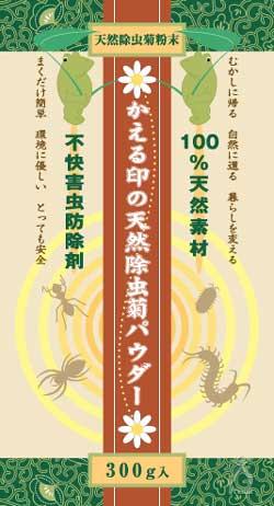 「かえる印の天然除虫菊パウダー」