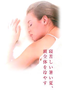 寝苦しい暑い夏、頭全体を冷やす