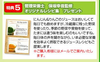 特典5:管理栄養士 保坂幸音監修 オリジナルレシピ集 プレゼント