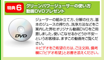 特典6:グリーンパワージューサーの使い方 動画DVDプレゼント