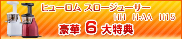 【ヒューロムスロージューサー】期間限定の6大特典!