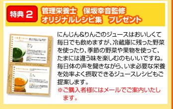 特典4:管理栄養士 保坂幸音監修 オリジナルレシピ集 プレゼント