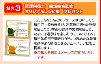 特典3:小冊子「βカロチンの効用」医学博士 星崎東明著 プレゼント