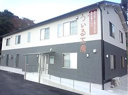 NPO 法人吉野コスモス会 うぃる工房