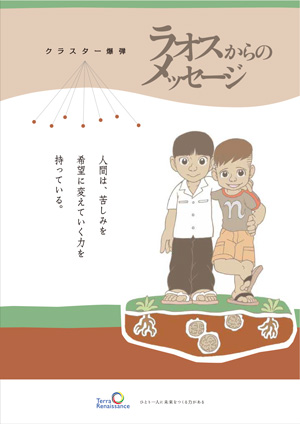 20140314-Laos Manga Book Cover.jpg