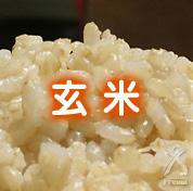 玄米にはこんなメリットがいっぱい