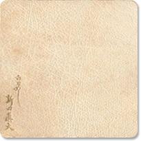 世界に誇る伝統技術 「姫路白なめし」の歴史と変遷 「姫路白なめし」の歴史と変遷
