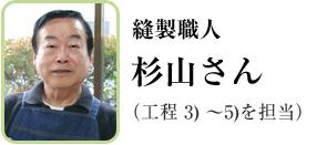 縫製職人 杉山さん (工程3) 〜5)を担当)