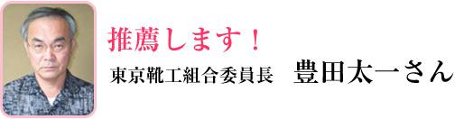 東京靴工組合委員長 豊田太一さん