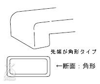 ミスパ ビューティー・ミニ:先端が角形タイプ
