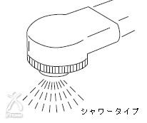 ミスパ ビューティー・ミニ:シャワータイプ