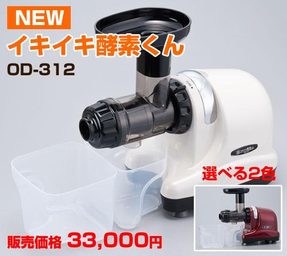 イキイキ酵素くん 最新モデル DA-980