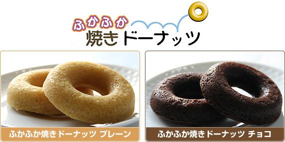 ふかふか焼きドーナッツ