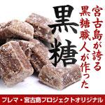 宮古島産 黒糖