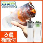 携帯浄水器OKO(オコ)