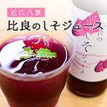 近江八景比良のしそジュース
