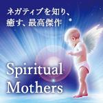 CD 「スピリチュアルマザーズ」子どもとお母さんのための音楽