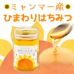 ミャンマー産 ひまわり蜂蜜