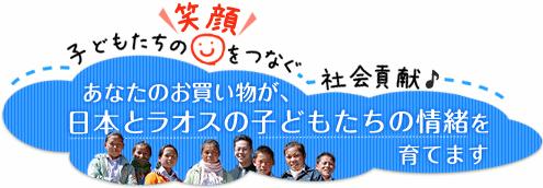 子どもたちの笑顔をつなぐ社会貢献:あなたのお買い物が、日本とラオスの子どもたちの情緒を育てます