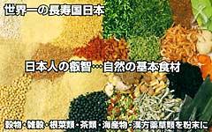 自然の基本食材
