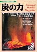 雑誌『炭の力』